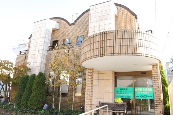 岩武耳鼻咽喉科医院