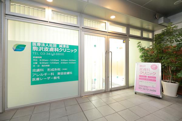 駒沢皮膚科クリニック