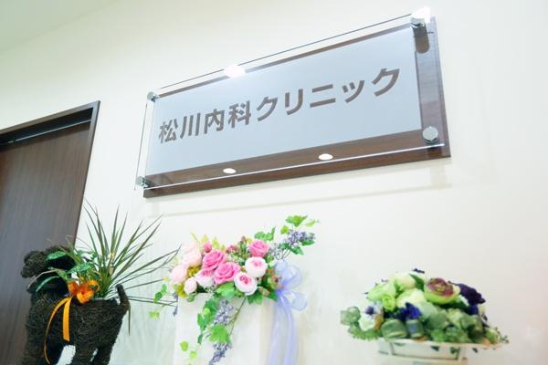 松川内科クリニック