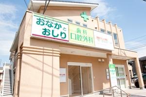 長津田駅前 胃腸内科