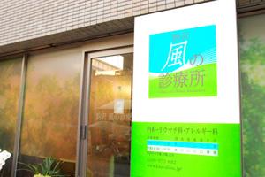 駒沢 風の診療所