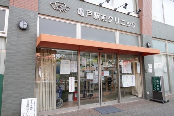 亀戸駅前クリニック