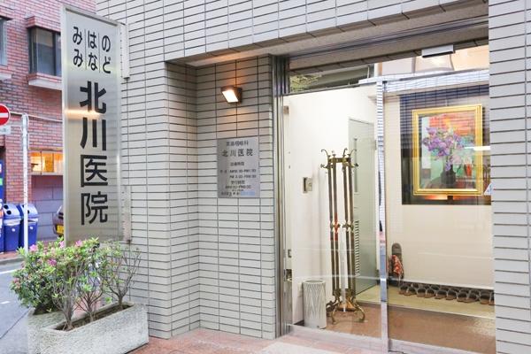 耳鼻咽喉科北川医院