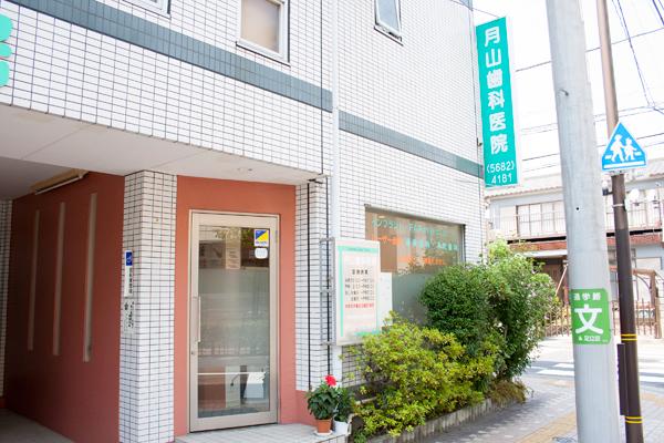 月山歯科医院