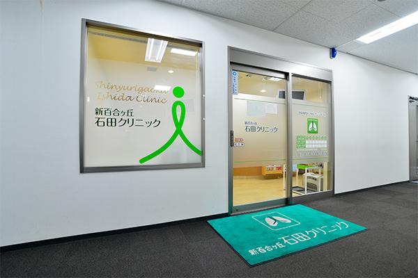 新百合ヶ丘石田クリニック