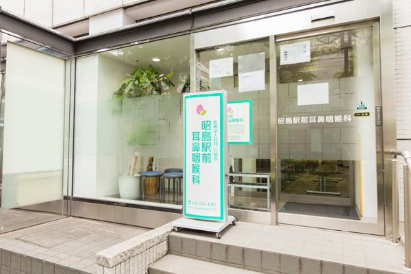 昭島駅前耳鼻咽喉科