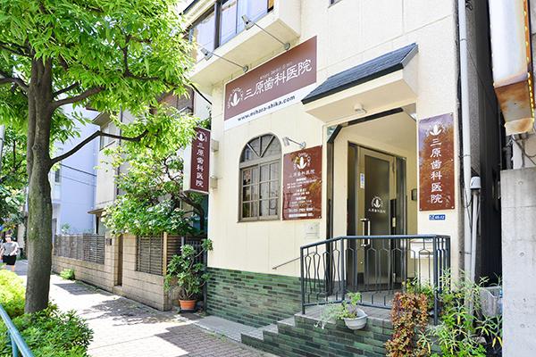 三原歯科医院