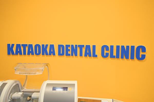 カタオカ歯科医院