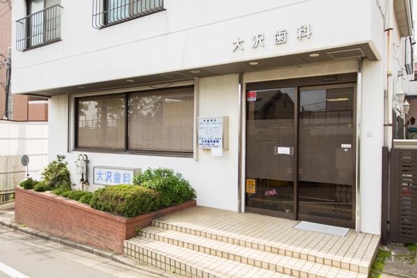 医療法人社団雄歯会 大沢歯科医院