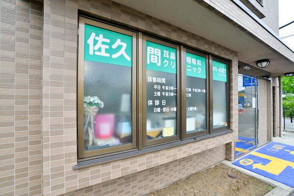 佐久間耳鼻咽喉科クリニック