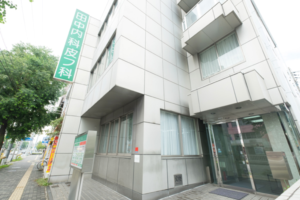 田中内科皮フ科医院