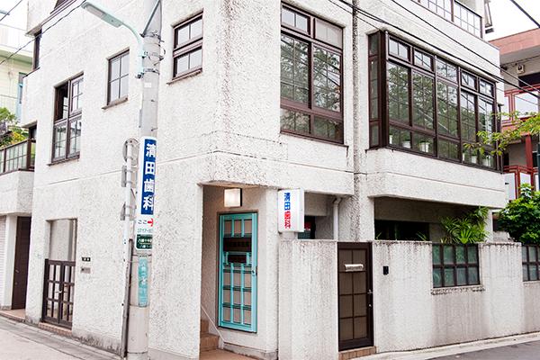 清田歯科医院