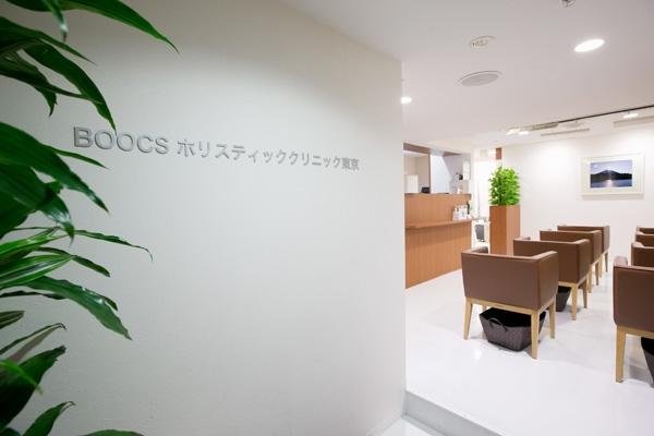 BOOCSホリスティッククリニック東京