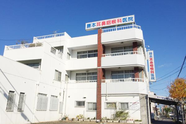 藤本耳鼻咽喉科医院