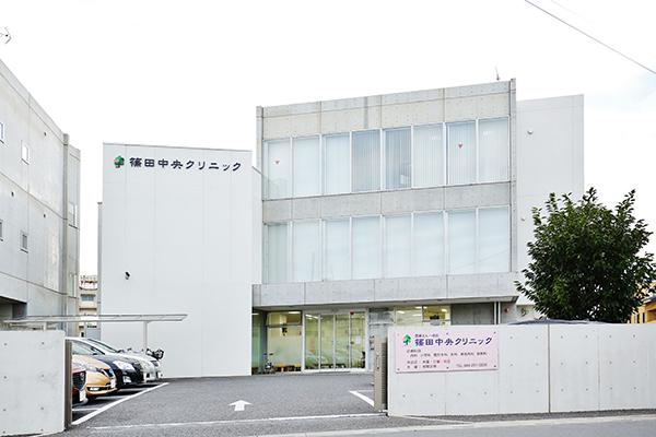 篠田中央クリニック