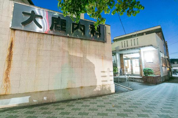 大鹿内科医院