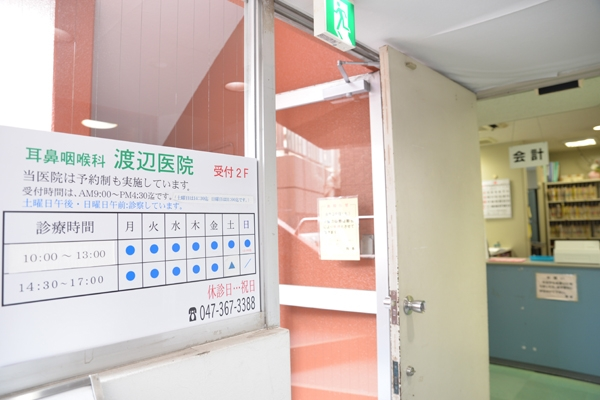 耳鼻咽喉科 渡辺医院