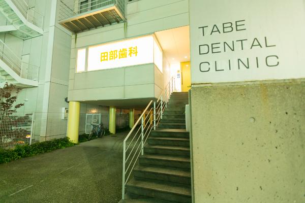 田部歯科クリニック