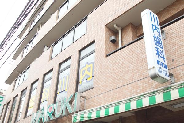 川内歯科医院