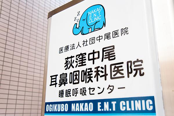 荻窪中尾耳鼻咽喉科医院