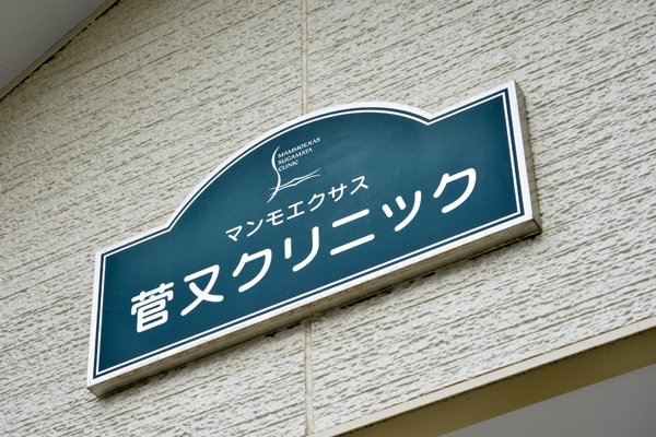 医療法人三徳会 マンモエクサス菅又クリニック