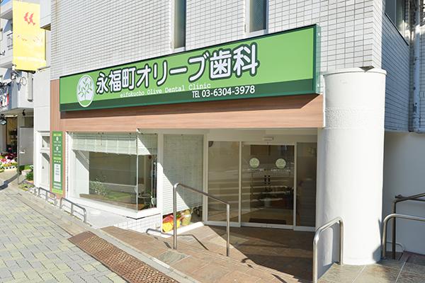永福町オリーブ歯科
