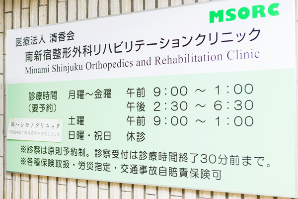 南新宿整形外科リハビリテーションクリニック