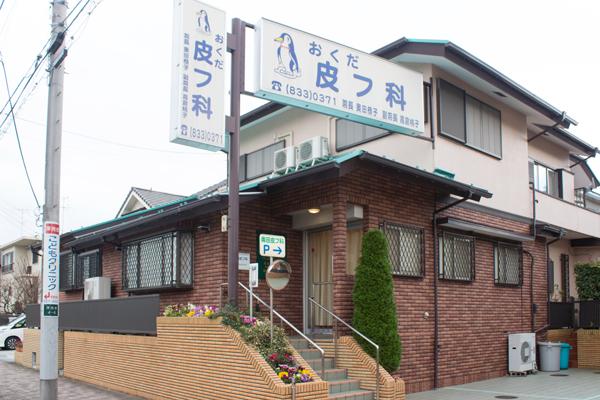 医療法人社団  奥田皮膚科医院