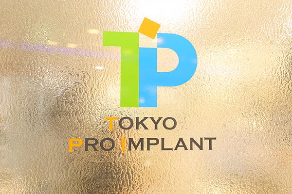 東京プロインプラント 上條歯科医院