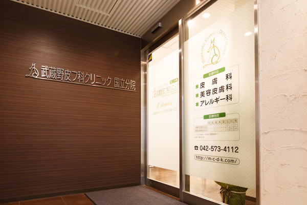 武蔵野皮フ科クリニック 国立分院
