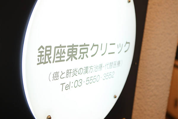 銀座東京クリニック