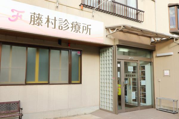 藤村診療所