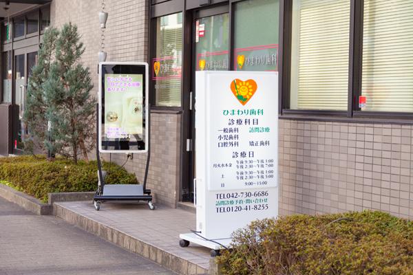医療法人社団立靖会 ひまわり歯科