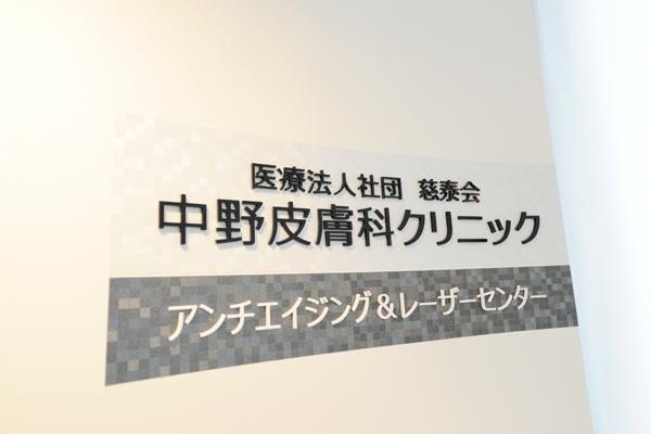 医療法人社団慈泰会 中野皮膚科クリニック