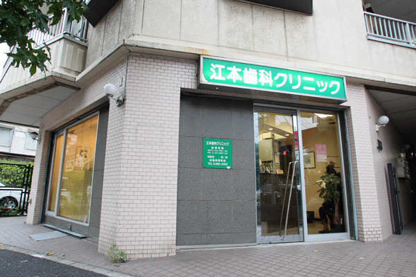 江本歯科クリニック 代沢インプラントセンター