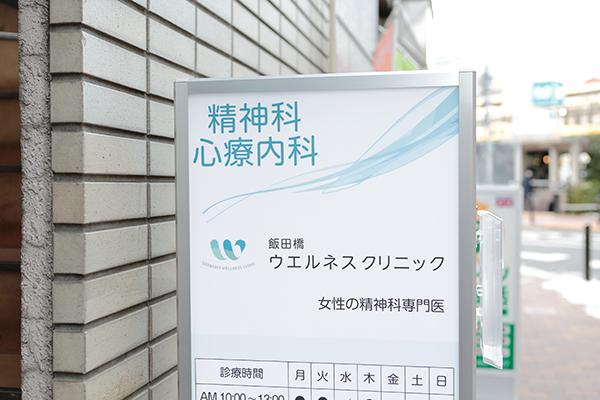 飯田橋ウエルネスクリニック