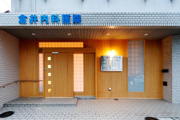 倉井内科医院