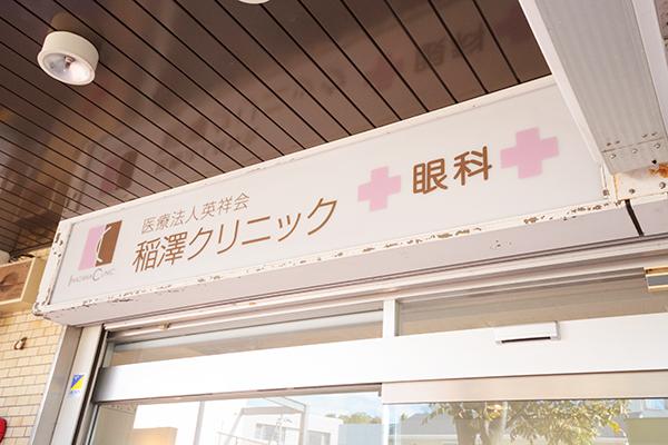 稲澤クリニック