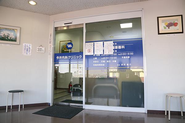 今井内科クリニック