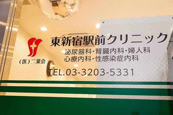 東新宿駅前クリニック