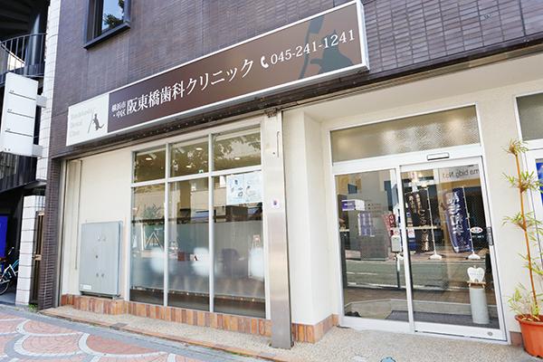 阪東橋歯科クリニック