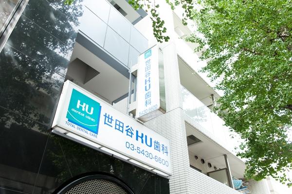 KU歯科クリニック世田谷