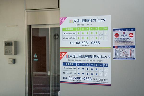 大塚山田 脳神経外科クリニック