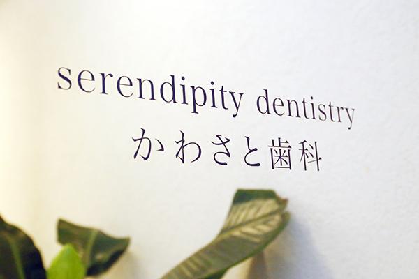 Serendipity かわさと歯科