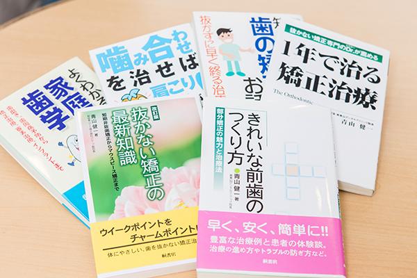 医療法人社団健青会 南青山デンタルクリニック