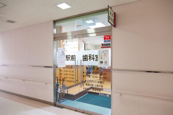 高尾駅前歯科室