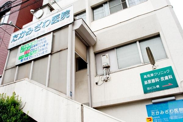たかみざわ医院