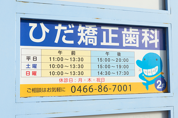 医療法人社団飛湘会 ひだ矯正歯科