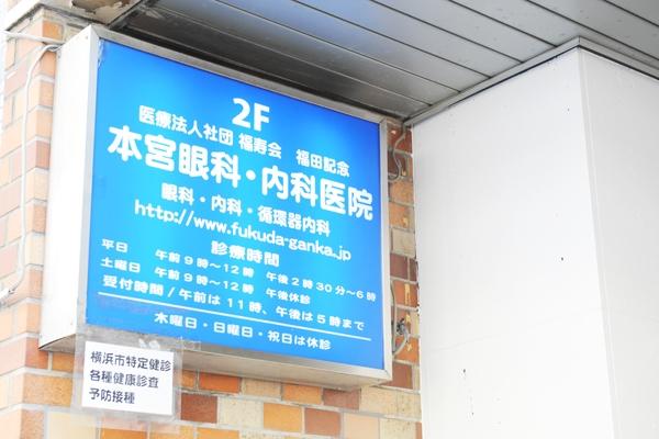 福田記念 本宮眼科内科医院