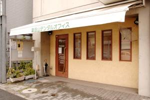 津田山デンタルオフィス